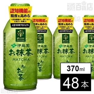 【機能性表示食品】お~いお茶 お抹茶 370ml