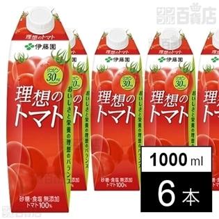 [6本]伊藤園 理想のトマト 紙パック 1000ml 屋根型キャップ付容器