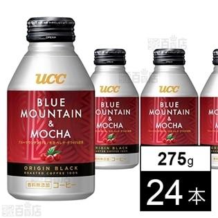 UCC ORIGIN BLACK ブルーマウンテン & モカ R缶 275g