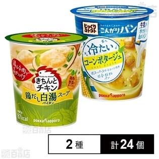 きちんとチキン白湯スープカップ/こんがりパン 冷たいコーンポタージュカップ
