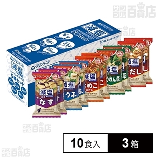 減塩いつものおみそ汁 5種セット 10食入 C