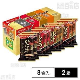 おいしさ贅沢 おみそ汁 4種セット 8食入