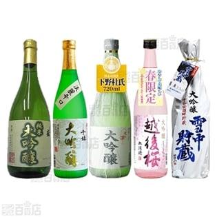 【5種】大吟醸・純米大吟醸 飲み比べ
