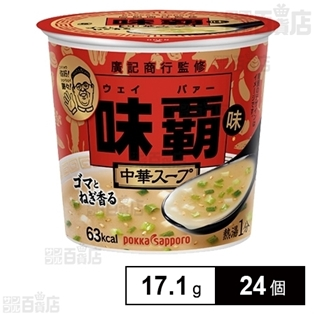 味覇味中華スープカップ