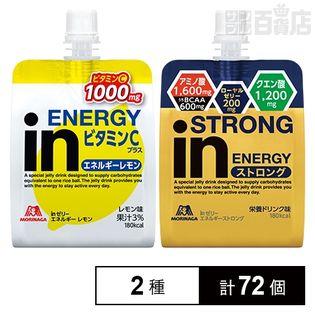 inゼリー エネルギーレモン ビタミンCプラス/inゼリー エネルギーストロング