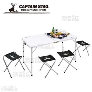 キャプテンスタッグ/ラフォーレ テーブル・チェアセット(4人用)/UC-4