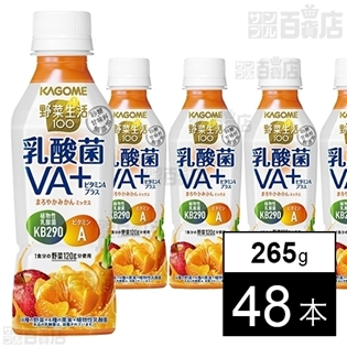 野菜生活100 乳酸菌VA+  まろやかみかんミックス 265g