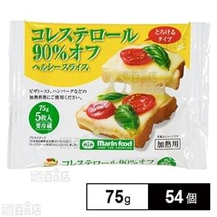 【54個】コレステロール90%オフ ヘルシースライス 75g