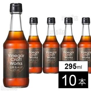 Vinegar Craft Works 山吹色ホップ 295ml