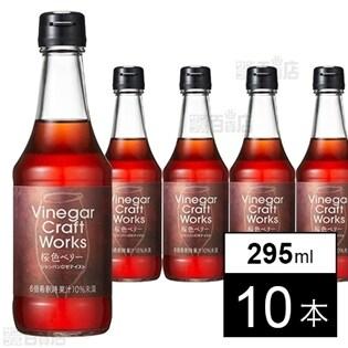 Vinegar Craft Works 桜色ベリー 295ml
