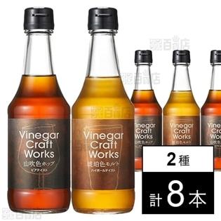 [2種計8本]キユーピーVinegar Craft Works 山吹色ホップ 295ml/Vinegar Craft Works 琥珀色モルト 295ml