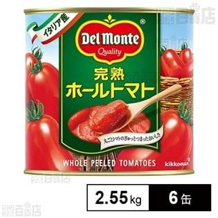 ホールトマト2.55kg