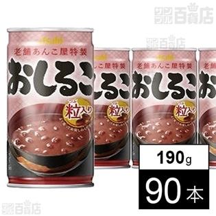 アサヒ おしるこ 缶190g