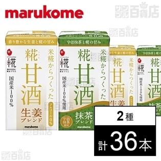 プラス糀 糀甘酒LL 生姜ブレンド 125ml/抹茶ブレンド 125ml