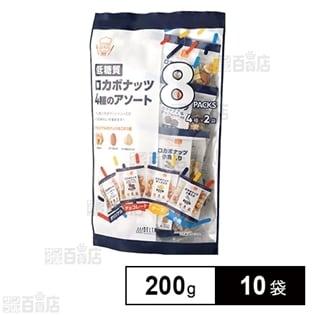 [10袋]低糖質ロカボナッツ 4種のアソート 200g