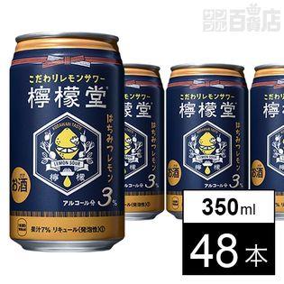 【体験コメント募集】檸檬堂 はちみつレモン