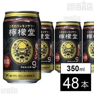 【体験コメント募集】檸檬堂 鬼レモン