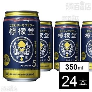 【体験コメント募集】檸檬堂 定番レモン