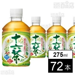 アサヒ 十六茶 PET275ml