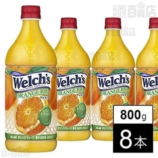 ウェルチ オレンジ 100 PET800g