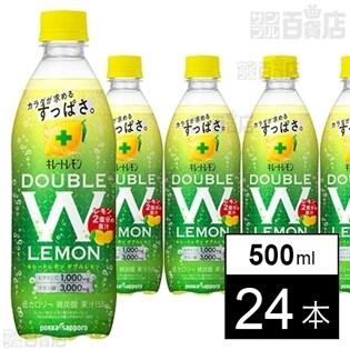 キレートダブルレモン500mlPET