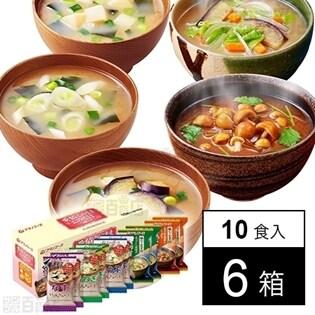 [6箱計60食]アマノフーズ 愛情そのままおみそ汁 5種セット10食