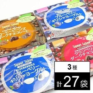 丸ごとチョコレートコーティング クランベリー9袋/ブルーベリー9袋/コーヒー9袋