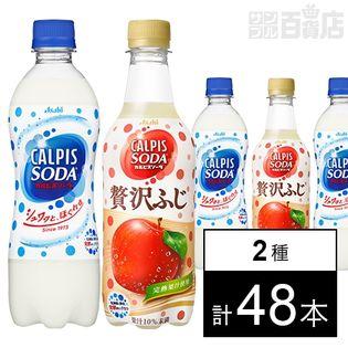 「カルピスソーダ」PET500ml/カルピスソーダふじ P450ml