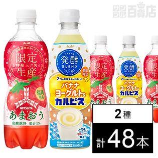 特産三ツ矢福岡県産あまおう PET460ml/発酵BLEND バナナヨーグルト&カルピス 500ml
