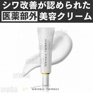 2本セット【医薬部外品】しわを改善する美容クリーム リンクルティンクル