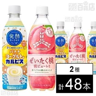 発酵BLEND バナナヨーグルト&カルピス 500ml/三ツ矢ぜいたく桃 500ml
