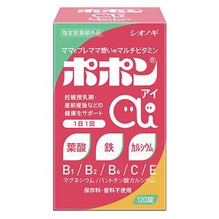 【指定医薬部外品】ポポンai