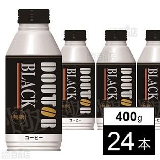 ひのきわみブラック無糖 400g