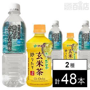 [計48本]ホットお~いお茶 玄米茶 345ml/養老のおいしい天然水