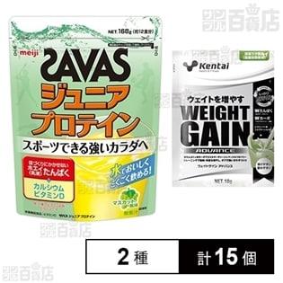 ザバス ジュニアプロテイン マスカット 12食分×5袋/ウェイトゲイン アドバンス 抹茶ラテ風味 8食分×10個
