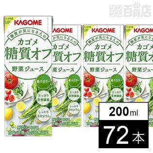 カゴメ 糖質オフ 野菜ジュース 200ml