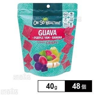 フルーツクリスプ グァバ・紫ヤム芋・バナナ