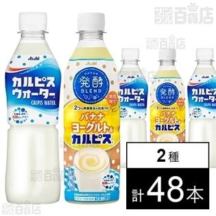 「カルピスウォーター」430ml/発酵BLEND バナナヨーグルト&カルピス 500ml