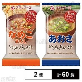 [2種計60食] アマノフーズ いつものおみそ汁(なめこ8g/あおさ8g)