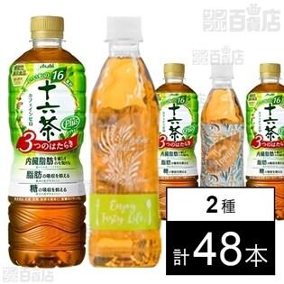 (通販限定)大人のカロリミット はとむぎブレンド茶(機能性表示食品)/アサヒ 十六茶プラス3つのはたらき PET630ml