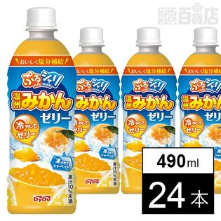 ぷるシャリ温州みかんゼリー490ml