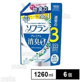 ソフラン プレミアム消臭(柔軟剤) ホワイトハーブアロマ つめかえ 特大 1260mL