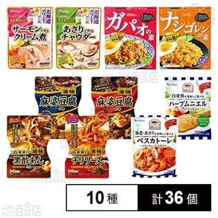 [計36個]ハウス食品10種セット