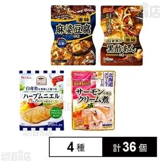 ハウス食品4種セット