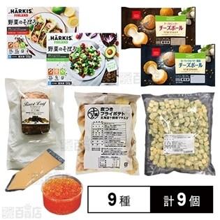 【9種計9個】冷凍食品セット