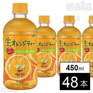[48本]伊藤園 TEAs' TEA 生オレンジティーホット 450ml