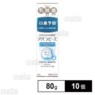 【医薬部外品】薬用歯みがきアバンビーズ(R)(レギュラーミント味)