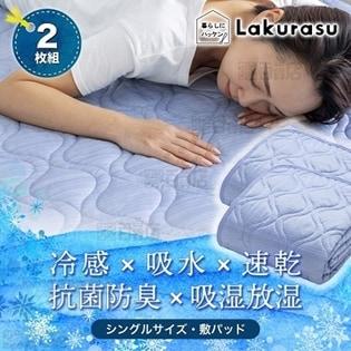 [2枚セット (シングル)] Lakurasu/サラクール 敷きパッド (冷感×吸水×速乾×抗菌防臭×吸湿放湿)