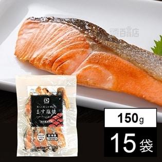 [15袋]楽らく柔らか骨なします塩焼150g