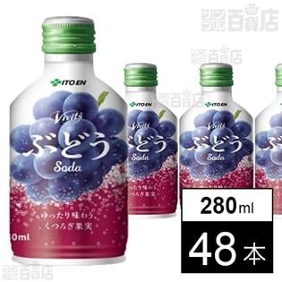 Vivit's ぶどうsoda ボトル缶 280ml